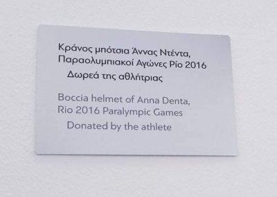 """Niebawem także w warszawskim Muzeum Sportu otwarta zostanie ekspozycja poświęcona sportowi paraolimpijskiemu . Będzie i rampa """"Prolympic""""! 6 - Polska Boccia"""